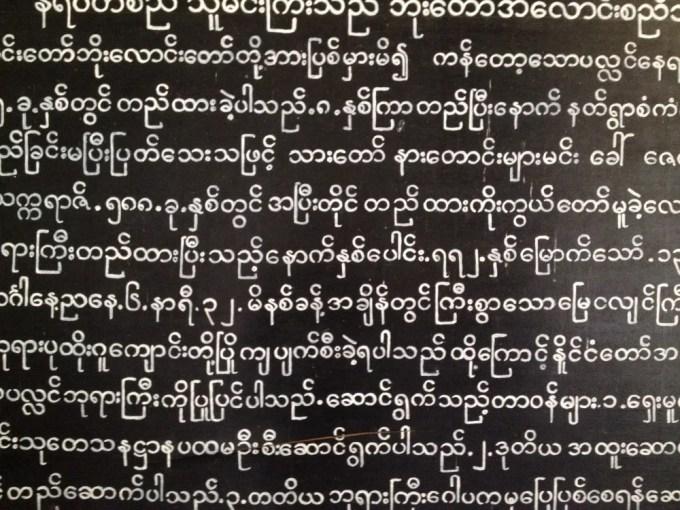 ゴドーパリィン寺院のパーリ語 【バガン遺跡】【ミャンマー(バガン)】