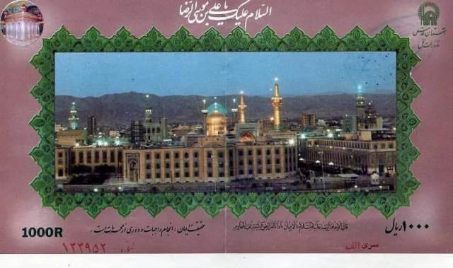 イラン マシュハド