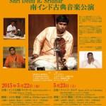 南インド古典音楽公演「Shri Delhi R.Sridhar」♪(スペース・オルタ in 新横浜)