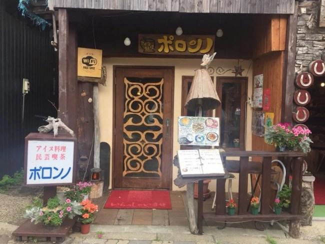 アイヌ料理ポロンノ(阿寒湖)、北海道