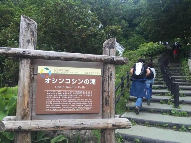 オシンコシンの滝、北海道
