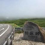 知床半島(世界自然遺産)と野付半島をドライブ【北海道】