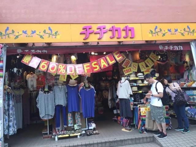 チチカカ【吉祥寺町歩き】