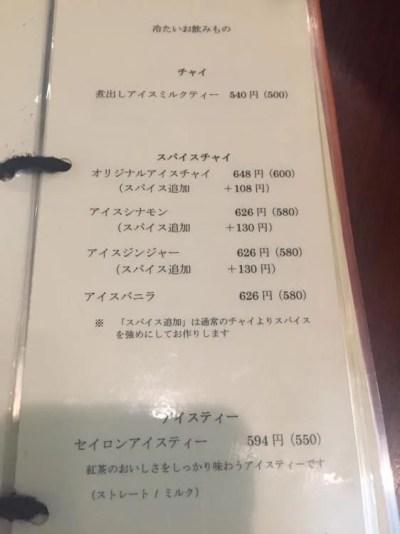 チャイ・ブレイク【吉祥寺町歩き】