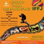 インド映画を堪能!インディアン・フィルム・フェスティバル・ジャパン