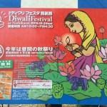 今年もインドの秋祭り「東京ディワリフェスタ西葛西」に行ってきました!(2015年)
