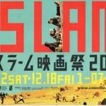 """""""イスラーム映画祭2015""""開催!「禁じられた歌声」を観る"""