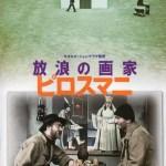 「放浪の画家ピロスマニ」ピロスマニへの愛情に溢れた絵のような映画【映画】