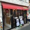 おしゃれな街自由が丘でアフリカンなお食事と雑貨を『マサイ カフェ』@自由が丘