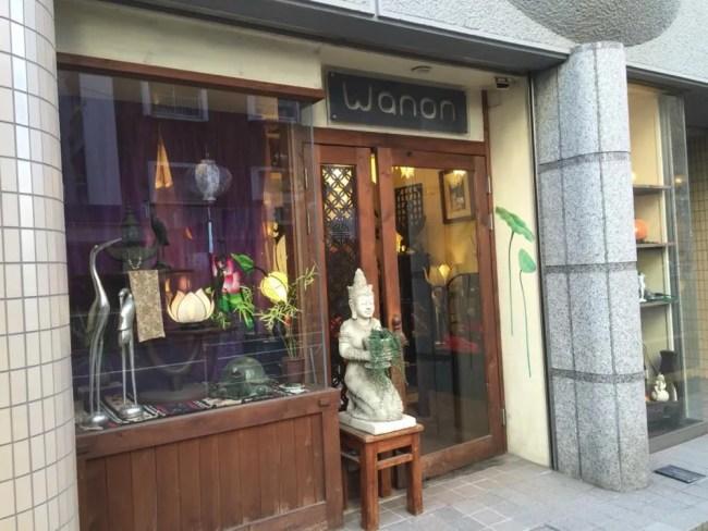 ワノン(Wanon)【恵比寿・代官山】