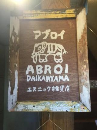 アブロイ(ABROI)【恵比寿・代官山】