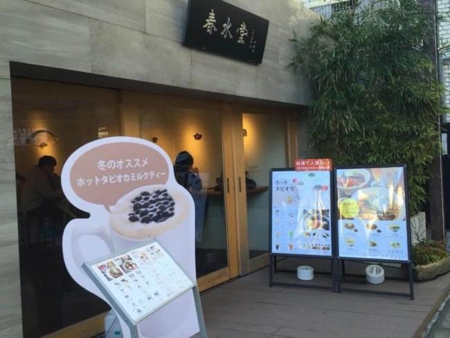 春水堂【恵比寿・代官山】