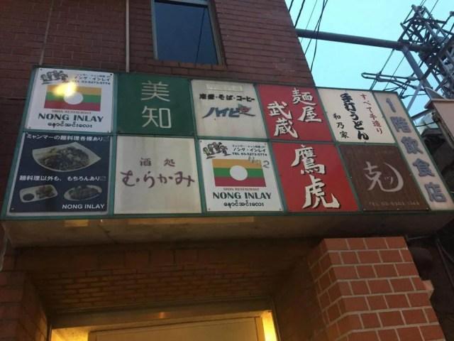 タックイレブン高田馬場