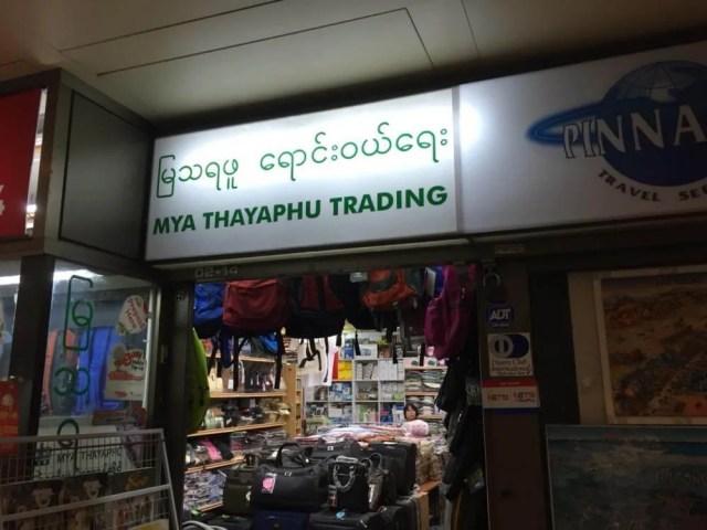 リトルヤンゴン、ペニンシュラプラザ【シンガポール】