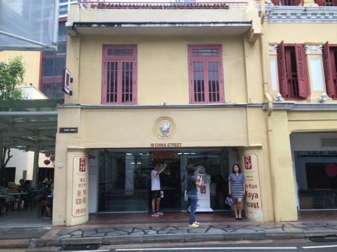 ヤクンカヤトースト、チャイナタウン【シンガポール】