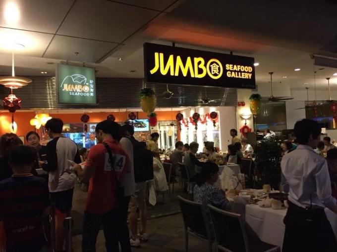 ジャンボ・シーフード【シンガポール】