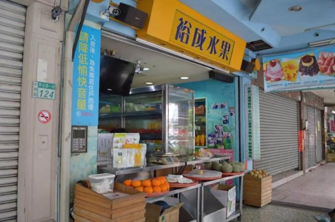 裕成水果【台湾8(台南ぶらぶら歩き)】