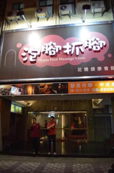泡腳抓腳足體健康會館【台湾10(大東夜市とマッサージ】