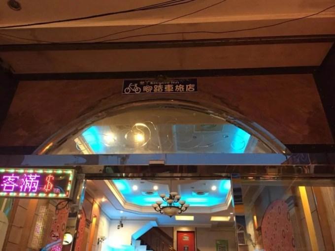 レンタサイクル屋さん【台湾3(最南端)】