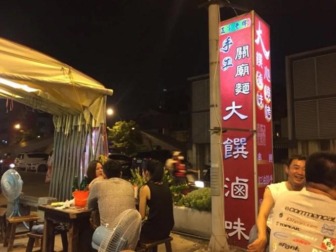 大饌滷味【台湾7(台南の夜)】