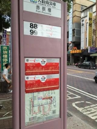 バスで安平へ【台湾9(安平巡り歩き)】