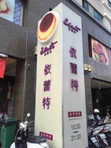 依蕾特【台湾9(安平巡り歩き)】