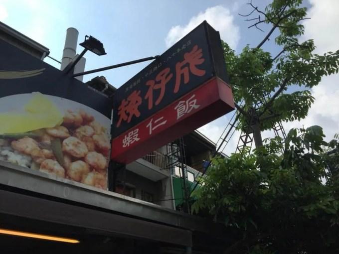 矮仔成蝦仁飯【台湾11(蝦飯と古民家カフェ)】