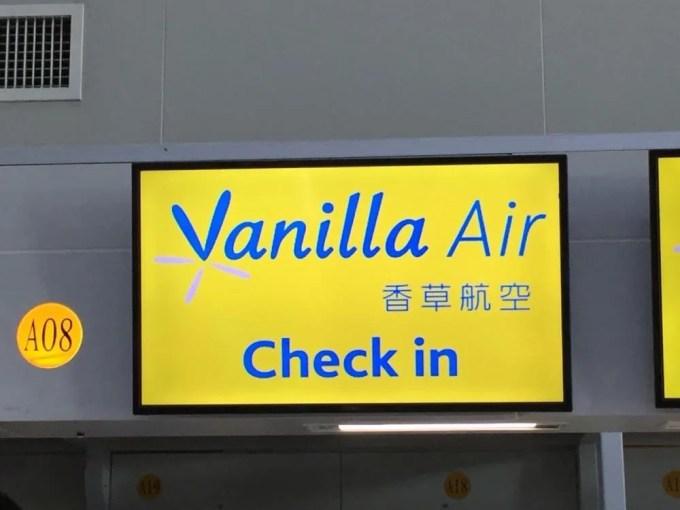 高雄空港【台湾12(高雄へ、そして帰国へ)】