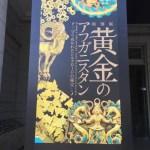 命がけで守られたシルクロードの秘宝「黄金のアフガニスタン展」を見る