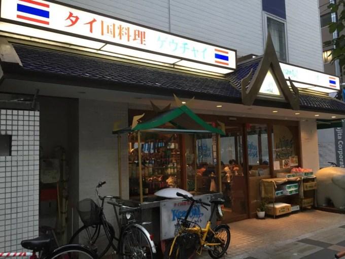 錦糸町、ゲウチャイ