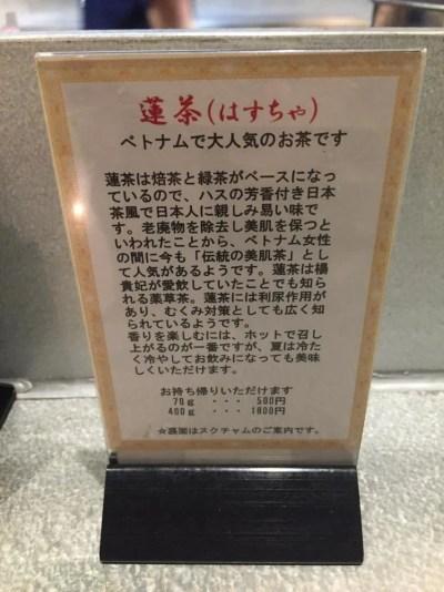 渋谷、ハノイのホイさん