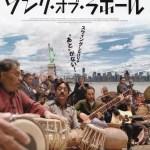 """映画「ソング・オブ・ラホール」&""""サッチャル・ジャズ""""東京JAZZ公演♪"""
