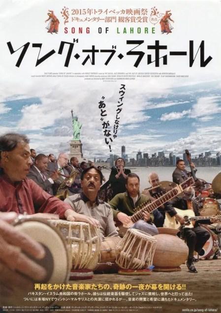 ソング・オブ・ラホール【映画】
