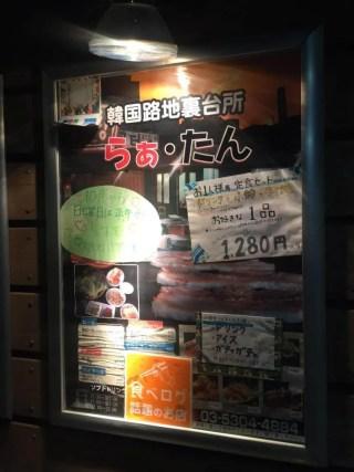 笹塚、らーたん
