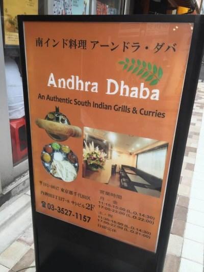 神田、アーンドラ・ダバ