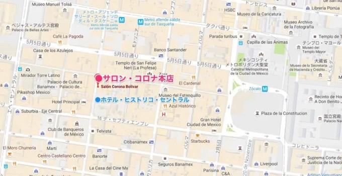 サロン・コロナ本店
