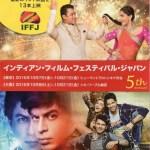 10月はインド映画祭!「インディアン・フィルム・フェスティバル・ジャパン2016」