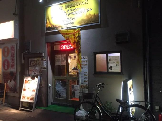 高田馬場、スィウミャンマー