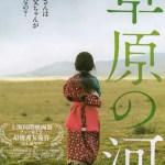 """『草原の河』""""6歳の少女の目線で描かれた生と死、家族のつながり""""【映画】"""