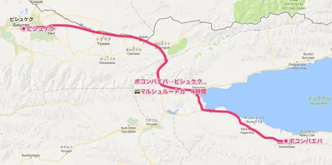 ボコンバエバ→ビシュケクMAP【キルギス旅⑨】