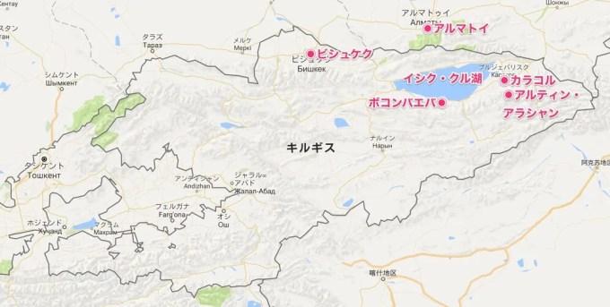キルギスMAP【キルギス旅④】