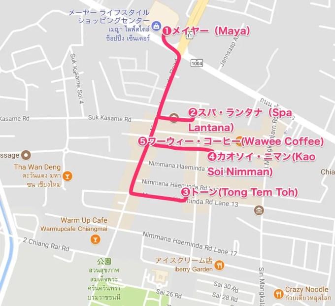 ニマンヘミン【タイ・チェンマイ⑤】