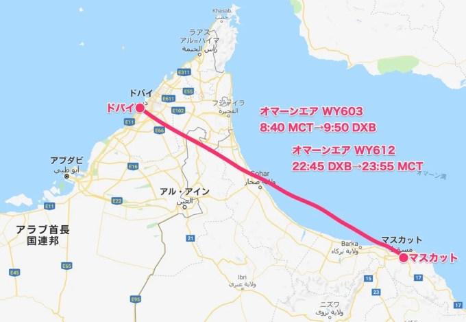 th_マスカット〜ドバイ【オマーン旅MAP】