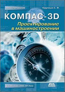 Kompas-3D V18.1 Crack Free Download [Latest 2021]