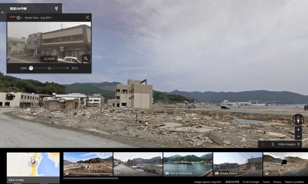 Google maps street view Japan Earthquake