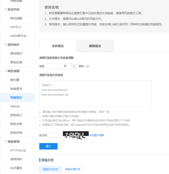 Submit 404 files in Baidu Webmaster Tools