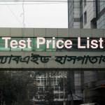 Labaid Hospital Test Price List