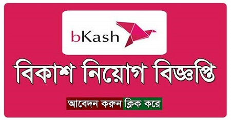 bKash Ltd. Job Circular 2020