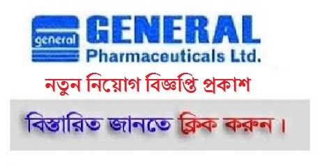 General Pharmaceutical Job Circular 2021
