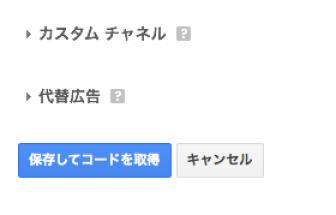 Googleアドセンス取得